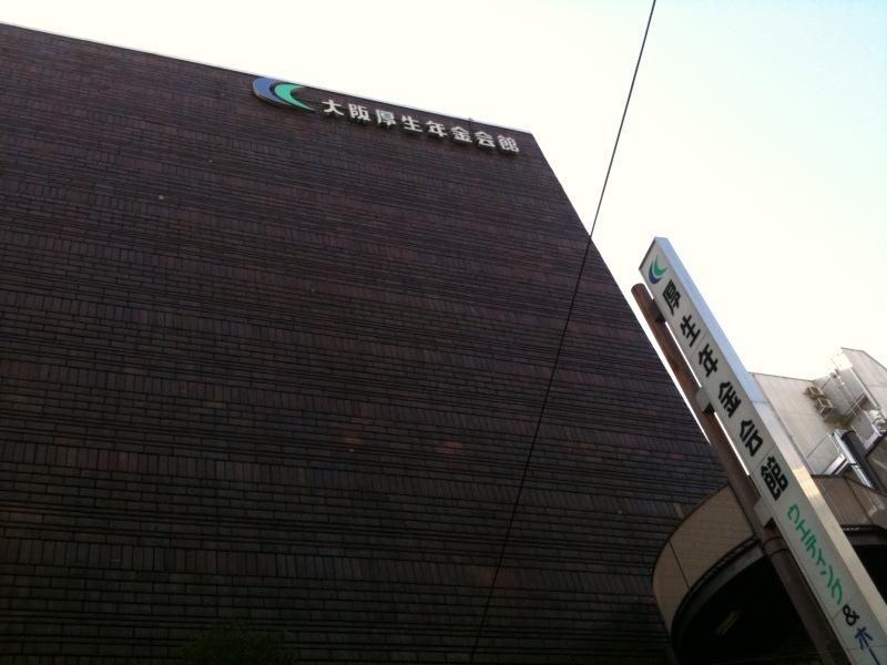 厚生年金会館
